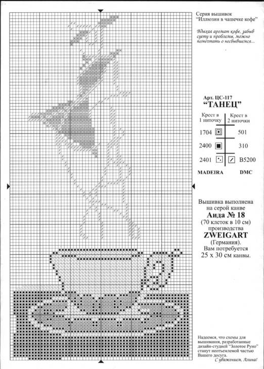 Вышивка крестом кофе схема 92